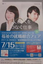 「福祉の就職総合フェア in Osaka」参加決定☆☆